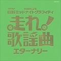 走れ!歌謡曲 エターナリー (2枚組 ディスク1)