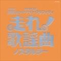走れ!歌謡曲 ノスタルジー (2枚組 ディスク1)