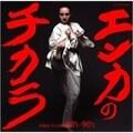 エンカのチカラ-SONG IS LOVE80's-90's