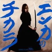エンカのチカラ-SONG IS LIFE 70'S-