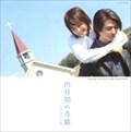 映画「四日間の奇蹟」〜オリジナルサウンドトラック〜