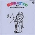 懐メロ30曲メドレー 第1集