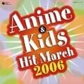 2006年アニメ&キッズヒットマーチ