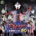 CDツイン ウルトラマンシリーズ 主題歌ベスト20 (2枚組 ディスク2)