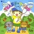 CD ツイン::TV人気テーマ・ソング 男の子向き (2枚組 ディスク1)