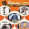 NHK「みんなのうた」45周年ベスト曲集 大きな古時計/バラが咲いた
