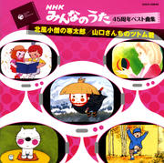 NHK「みんなのうた」45周年ベスト曲集 北風小僧の寒太郎/山口さんちのツトム君