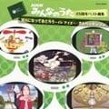 NHK「みんなのうた」45周年ベスト曲集 WAになっておどろう〜テトペッテンソン