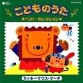 こどものうた ベスト・セレクション3〜ミッキーマウス・マーチ〜
