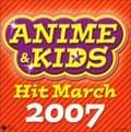 2007 アニメ&キッズヒットマーチ