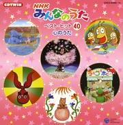 NHK「みんなのうた」ベスト・ヒット40 心のうた (2枚組 ディスク1)
