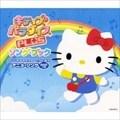 キティズパラダイスPLUS ソングブック サンリオキャラクターとうたおう!アニメソング