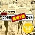 究極の20世紀全米1位ヒット 50〜60年代編 Vol.3