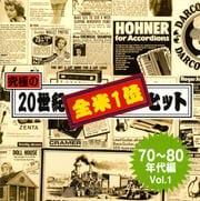 究極の20世紀全米1位ヒット 70〜80年代編 Vol.1