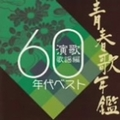 青春歌年鑑 演歌歌謡編1960年代ベスト