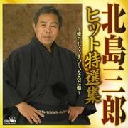 北島三郎ヒット特選集〜俺らしく、まつり、なみだ船