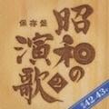 保存盤 昭和の演歌 2 昭和42-43年 (2枚組 ディスク2)