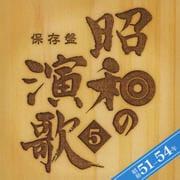 保存盤 昭和の演歌 5 昭和51〜54年 (2枚組 ディスク1)