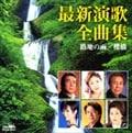 最新演歌全曲集「路地の雨/櫻橋」