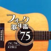 フォーク歌年鑑'75 フォーク&ニューミュージック大全集 13