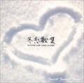 冬恋歌集-WINTER LOVE SONG COVERS-