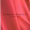 パノラマメモリー2