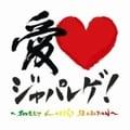 愛 LOVE ジャパレゲ〜SWEET LOVERS SELECTON