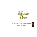 アンティークオルゴール J-POP [インストゥルメンタル]