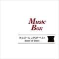 オルゴール J-POP ベスト [インストゥルメンタル]