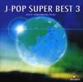 オルゴール J-POP SUPER BEST 3 [インストゥルメンタル]