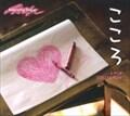 α波オルゴール/こころ〜J-popコレクション〜 [インストゥルメンタル]