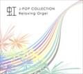 α波オルゴール/虹〜J-popコレクション〜 [インストゥルメンタル]