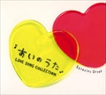 α波オルゴール/あいのうた〜ラブソング・コレクション〜 [インストゥルメンタル]