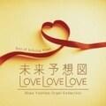 α波オルゴール 未来予想図・LOVE LOVE LOVE〜吉田美和オルゴール作品集 [インストゥルメンタル] (2枚組 ディスク1)