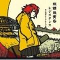 放課後黄昏レジスタンス★夕凪ギターグルーウ゛★