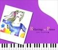 リラクシング・ピアノ~ラブ・ソングス3