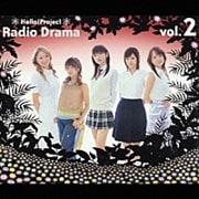 ハロー!プロジェクトラジオドラマVol.2