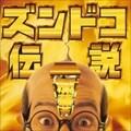 ズンドコ伝説