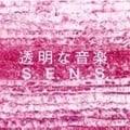 透明な音楽 2 [初回限定盤]