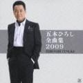 五木ひろし 全曲集2009