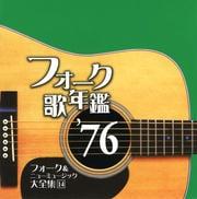 フォーク歌年鑑'76 フォーク&ニューミュージック大全集 14