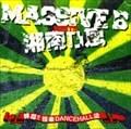 Massive B meets 湘南乃風-押忍!極東DANCEHALL塾