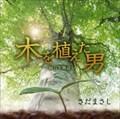 木を植えた男-緑百年物語-