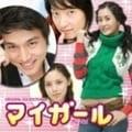 韓国ドラマ「マイガール」オリジナル・サウンドトラック