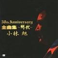 50th Anniversary 全曲集~翔歌~