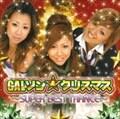 GALソン★クリスマス〜SUPER BEST TRANCE〜