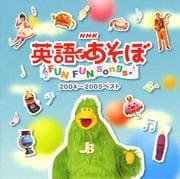 NHK「英語であそぼ」