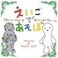 NHK「えいごであそぼ」クリスマス&ウィンターソング