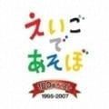 NHK「えいごであそぼ」100曲ベスト1995〜2007 (4枚組 ディスク1)