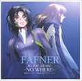 Fatner In The Azure No Where-蒼穹のファフナー (2枚組 ディスク1)